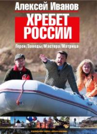 сериал Хребет России онлайн