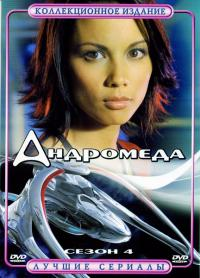 сериал Андромеда / Andromeda 4 сезон онлайн