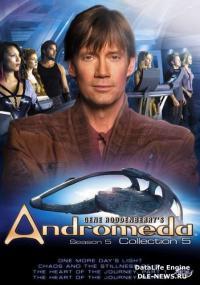 сериал Андромеда / Andromeda 5 сезон онлайн