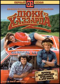 сериал Придурки из Хаззарда / The Dukes of Hazzard 1 сезон онлайн