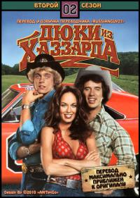 сериал Придурки из Хаззарда / The Dukes of Hazzard 2 сезон онлайн