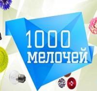 сериал 1000 мелочей онлайн