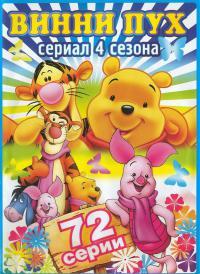 сериал Новые приключения Винни Пуха / The New Adventures of Winnie the Pooh онлайн