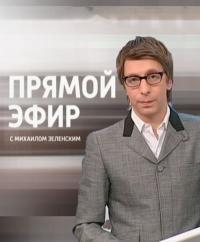 сериал Прямой эфир с Михаилом Зеленским онлайн
