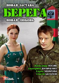 сериал Берега 2013 онлайн