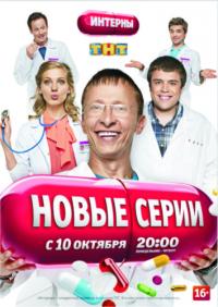 сериал Интерны 7 сезон онлайн