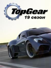 сериал Топ Гир / Top Gear 19 сезон онлайн