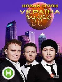 сериал Украина чудес / Україна чудес 2 сезон онлайн
