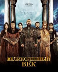 сериал Великолепный век / Muhtesem Yuzyil 4 сезон онлайн